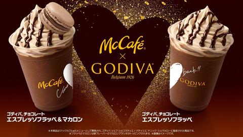 【朗報】マックカフェ、新商品発売 WIWIWIWIW IWIWIWIWI