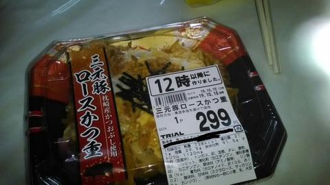 【画像】このカツ丼が299円税込!!
