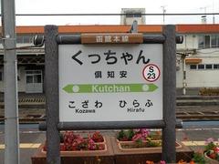 倶知安 駅名板1