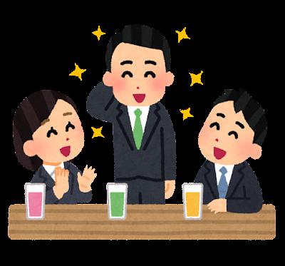 party_kansougeikai_business_man