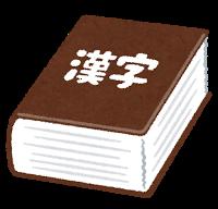 dictionary2_kanji