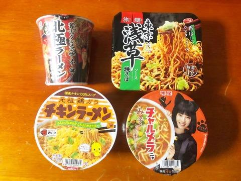 朝ドラで売上げ急伸「チキンラーメン」 安藤百福は96歳まで長生きしたから食っても大丈夫だよ