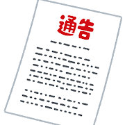 document_tsuukoku