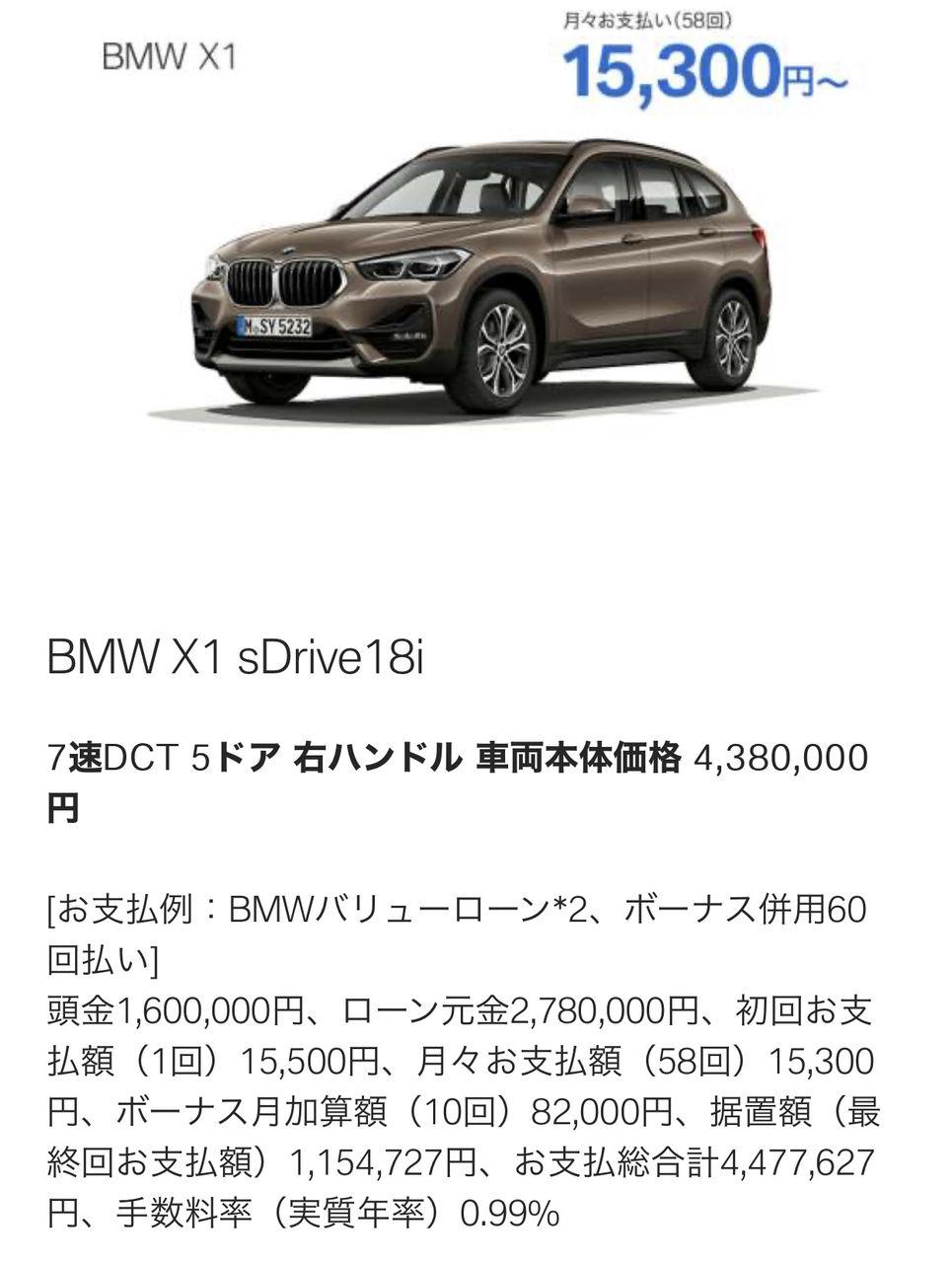 【朗報】お前ら急げ!BMWのSUV新車が月々15,300円で買えるぞ😀