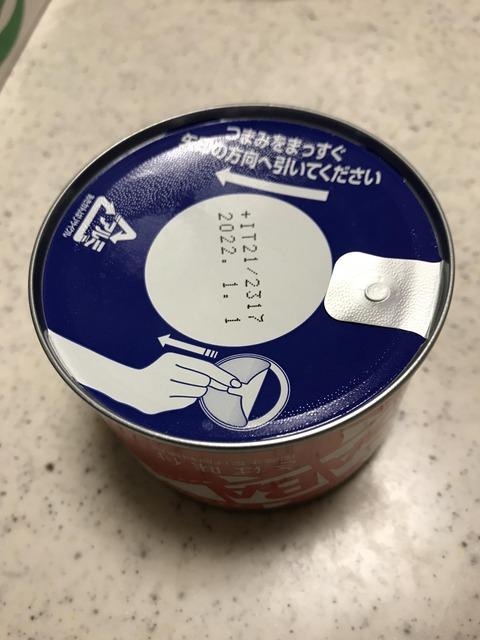 【悲報】最近の缶詰、ゆとり化が酷い