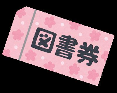 money_book_tosyoken