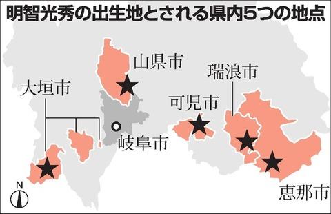 【歴史】2020年NHK大河ドラマ主人公、明智光秀の生まれた場所を追え! 岐阜各地「ここだ」主張