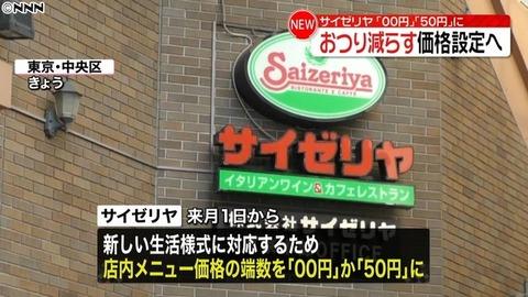 【悲報】サイゼリヤ、ミラノ風ドリアを1円値上げ