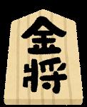 syougi07_kinsyou