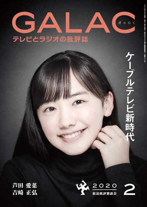 【朗報】芦田愛菜さん、完成された美少女になられる