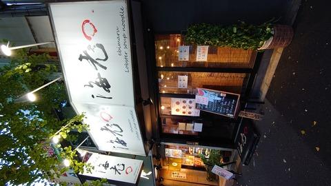 【 画 像 】神保町の人気ラーメン店に来たったwwwwwwwwwwwwwwwwwwwwwww