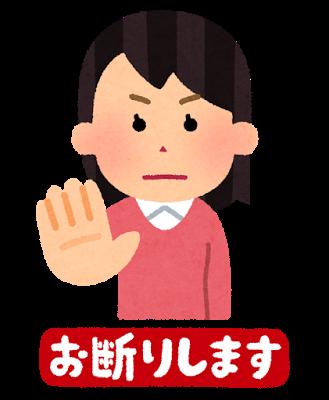 okotowari_shimasu_woman (1)