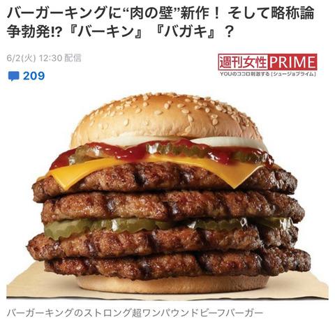 【画像】ちょwwwwwバーガーキングの新商品「ストロング超ワンパウンドビーフバーガー」が美味そうすぎるんだがwwwww
