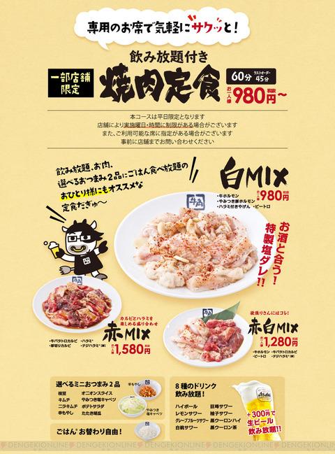 【画像】牛角の焼肉定食(ライス食べ放題+飲放題付き)980円があまりにもヤバい