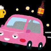 魔が差して飲酒運転やったことある人いる?