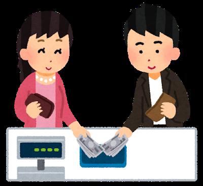 money_warikan_couple (1)