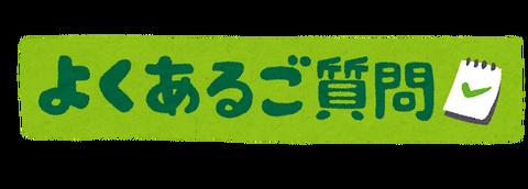 banner_yokuaru_goshitsumon