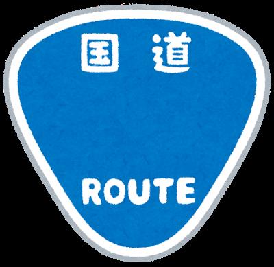 kanban_kokudou