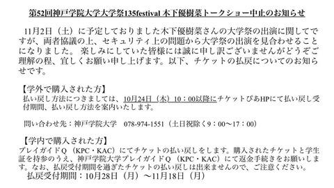 【大学祭】神戸学院大学、「木下優樹菜トークショー」を中止 セキュリティ上の問題で