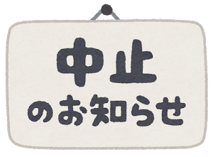 text_oshirase_chuushi