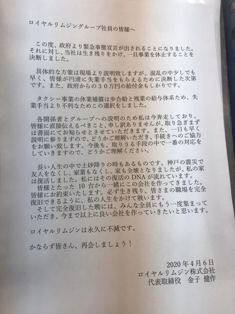 【悲報】東京のタクシー会社、事業の休止により全従業員を解雇を通達