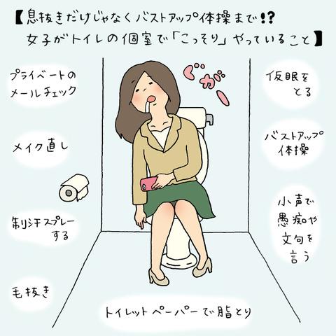 女子トイレに行列ができる理由が酷すぎるwwwwww