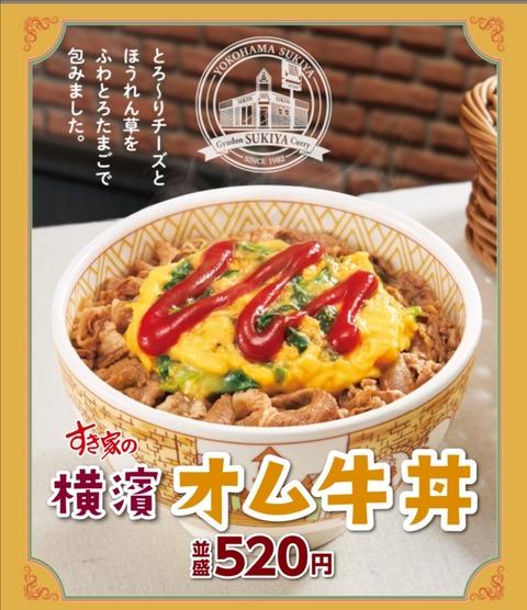 【画像】オム牛丼、始まる!