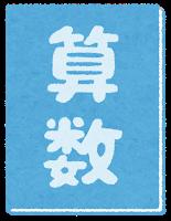 textbook2_sansu
