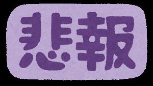 text_news_hihou
