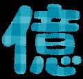 number_kanji14_oku