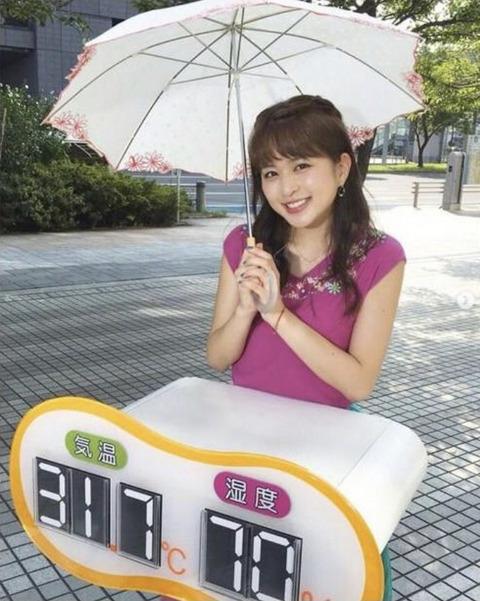 【画像】フジのお天気キャスター沖田愛加の私服がワシら好みすぎる!