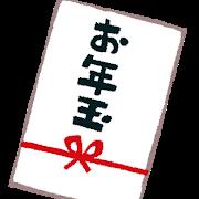 syougatsu2_otoshidama (1)
