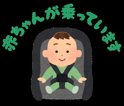 car_akachan_ga_notteimasu
