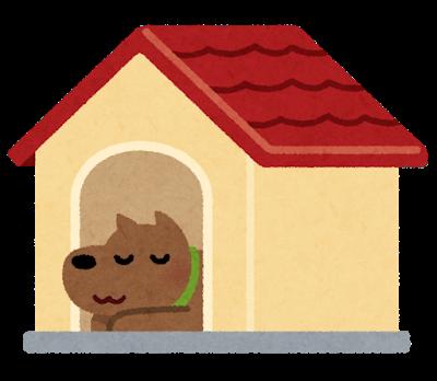 犬小屋住み「こどおじ!こどおじ!wキャッキャッ」ワイ「食費入れてる」犬小屋住み「え?」