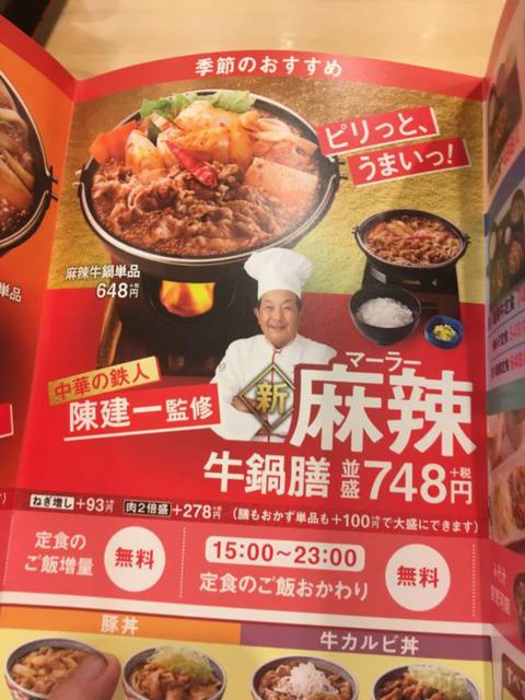 【画像】吉野家の新商品、麻辣牛鍋膳 並盛 税別748円をご覧下さい