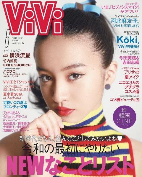【芸能】女性誌『ViVi』、Kokiの表紙に批判殺到 「河北麻友子の卒業号なのに」「Kokiもかわいそう」とインスタ大炎上