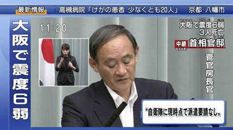【地震】菅官房長官が枚方市を「まいかたし」と読んでしまう