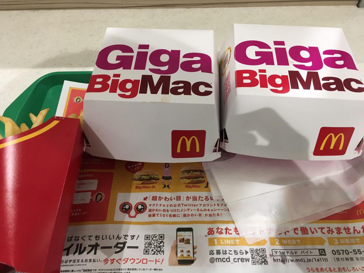 ギガビッグマック食いにきたぞおおおおおお!!!!!!!