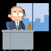 【 疑 問 】無能を会社に置いておくメリットって何なの???????