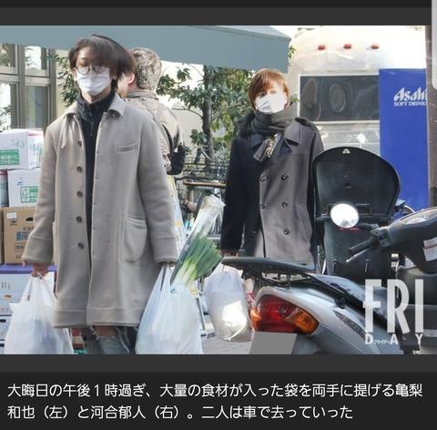 【·画像】KATTUN亀梨和也さん、格安業務スーパーから大量の食材を抱えて出てくる
