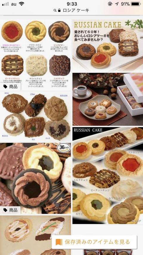 欧米諸国のケーキ画像を比べてみた