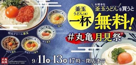 【愕然】丸亀製麺で釜玉(×2)食ってたらwwwwwwwwwwww