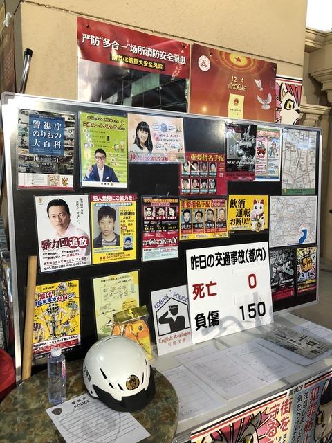 【画像】中国で行われた日本警察のコスプレwwwwwwwwwwwwwwwwwww