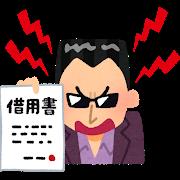money_syakkin_toritate (1)