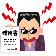 money_syakkin_toritate