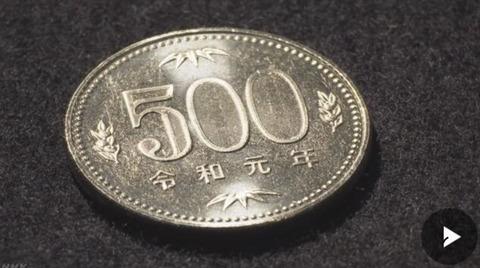【画像あり】「令和元年」の硬貨を作り始める