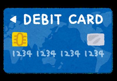 お前らってデビットカード使ってる?