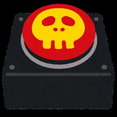 war_bakuha_switch_off