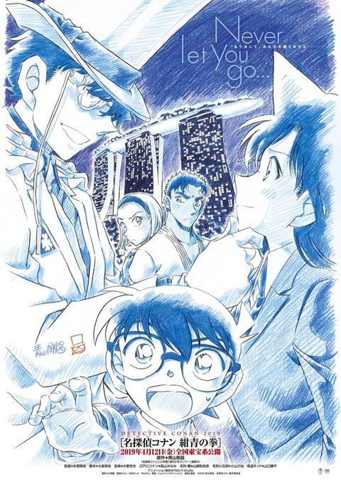 【劇場版アニメ】「名探偵コナン」新作はコナン、キッド、京極の三つ巴バトル!舞台は海外