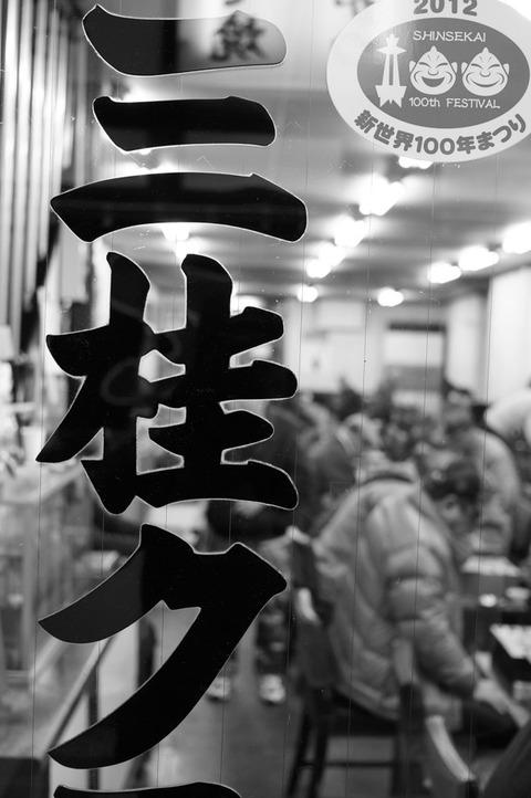 SHOGI_SHINSEKAI_TENNOJI-4